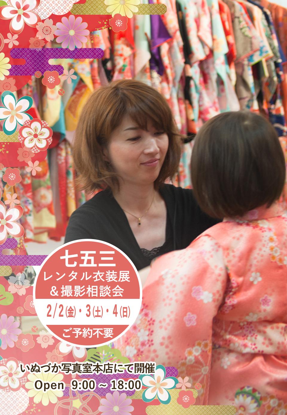 七五三レンタル衣装展&撮影相談会
