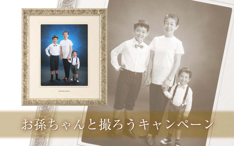 9月限定 お孫ちゃんと撮ろうキャンペーン